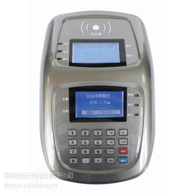 云卡IC卡餐饮收费机、食堂收费机、IC卡售饭机、饭堂打卡收费机
