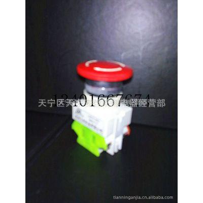 供应批发杭州三利 LAY37-11ZS(Y090) 急停自锁按钮开关 急停开关