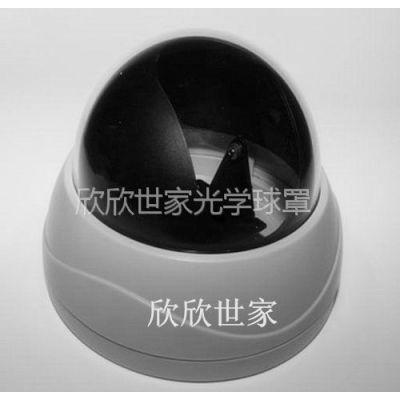 供应高品质4寸 监控外壳 半球罩 防护罩 摄像机半球