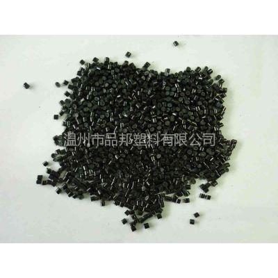 供应黑色ABS阻燃塑料颗粒粒子