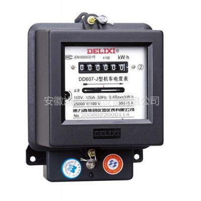 供应德力西DD607单相长(亚长)电能表