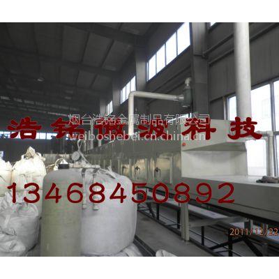 供应碳化硅粉末烘干设备—浩铭微波粉体干燥机 粉末干燥服务商