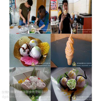 供应广州哪里可以学习制作冰淇淋