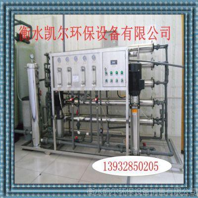 衡水凯尔反渗透设备厂家直销反渗透设备配件及耗材维修
