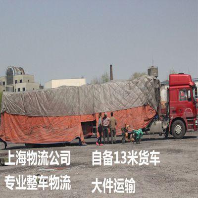 上海到新乡物流公司电话 自备货车 专业零担运输