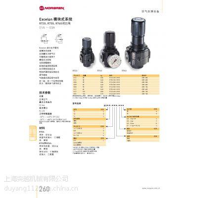 供应原装诺冠VM10阀岛VM100603137上海代理