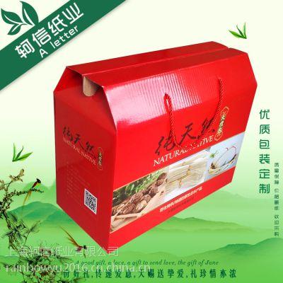 上海现货直销 厂家专业生产供应三层瓦楞彩箱 礼品包装箱优质抗压