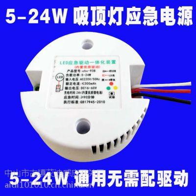 新款LED应急驱动电源吸顶灯专用5-24W无需再配驱动直接接光源方便 ,LED天花灯,筒灯等