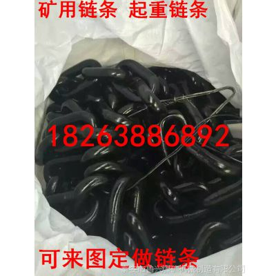 云南26*92mm矿用高强度圆环链条,优质矿用锰钢碳钢链条,专业矿用链条