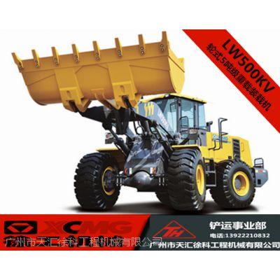 茂名市装载机铲车丨徐工LW500KV装载机优质广东总代理
