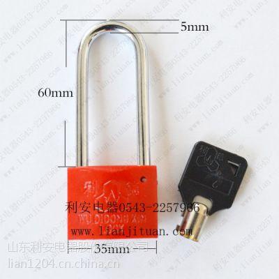 供应长梁塑钢锁,梅花屰塑钢锁,长钩挂锁