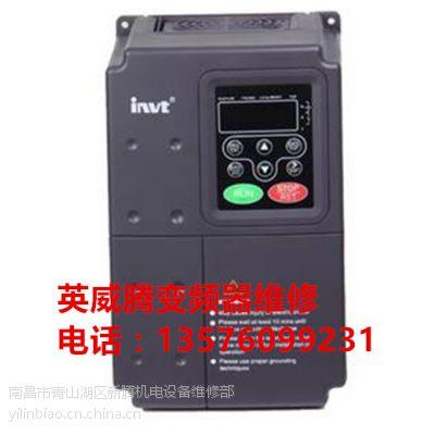 南昌维修英威腾INVT-CHF 变频器 驱动器维修