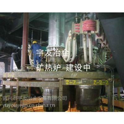 宜兴宇友设计制作1800—25500—33000KVA高碳铬铁电炉配件