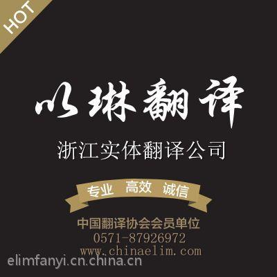 供应以琳实体杭州日语同声传译报价