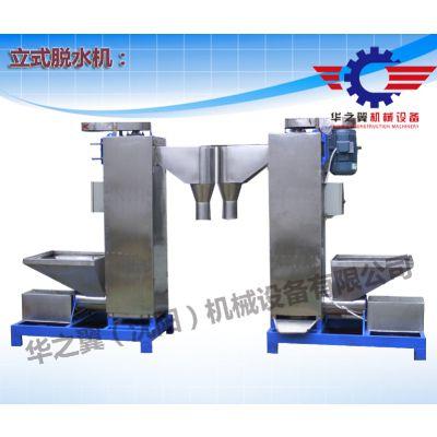 供应供北京优质塑料脱水机,PET破碎料专用塑料脱水机价格