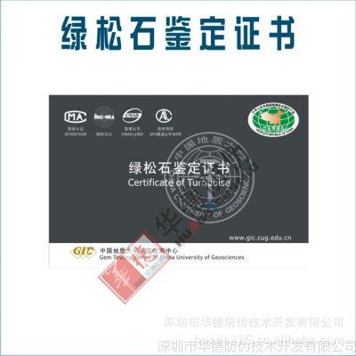 供应专业生产绿松石鉴定证书,绿松石防伪证书
