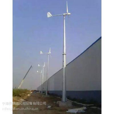 供应晟成中小型300W风力发电机组设备公园照明绿色环保