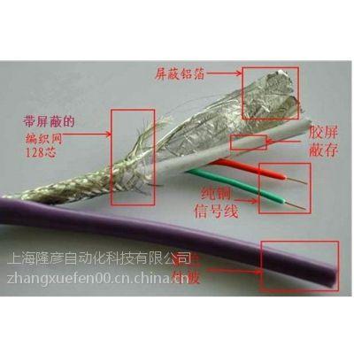 西门子DP通讯控制电缆
