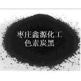 供应油墨专用色素炭黑 枣庄鑫源专业生产色素炭黑