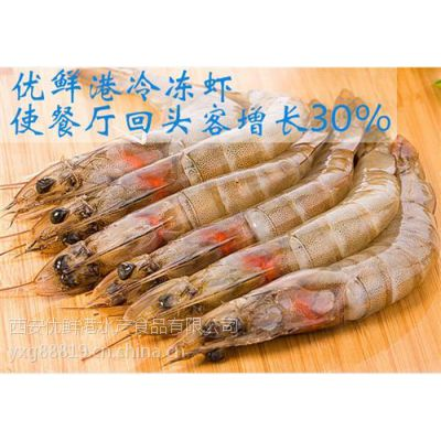 延安冷冻虾|优鲜港水产大虾批发|哪里有批发冷冻虾