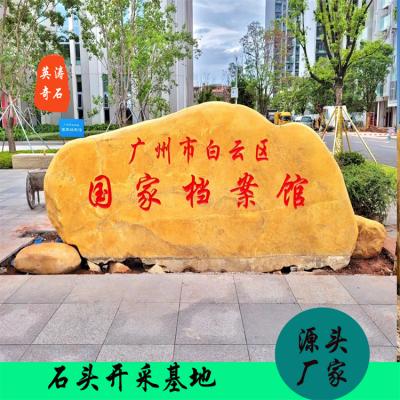 m供应北京大型景观石 黄蜡石 招牌石 假山石 平面石 英石