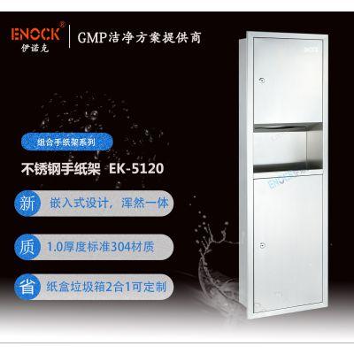 不锈钢二合一抽纸柜专业厂家品牌伊诺克EK-5120