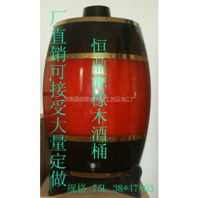 供应木酒桶白酒木酒桶散装木酒桶实木酒桶75L