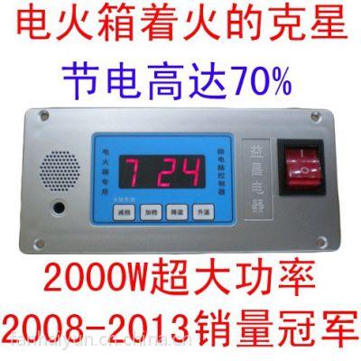 供应取暖器智能控制器大功率2KW