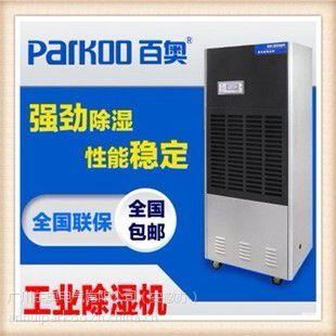 供应安徽合肥百奥车间工业除湿机CF6.8KT智能湿度调节和控制