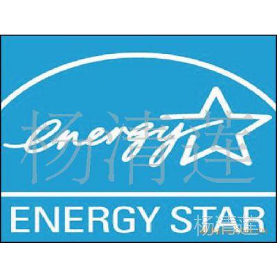 能源之星一站式认证