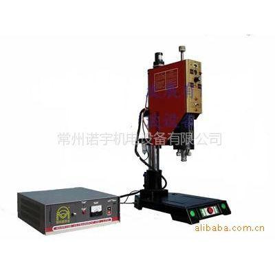 供应超音波、超声波塑料酒盒塑焊机 熔接机 熔接机襟具
