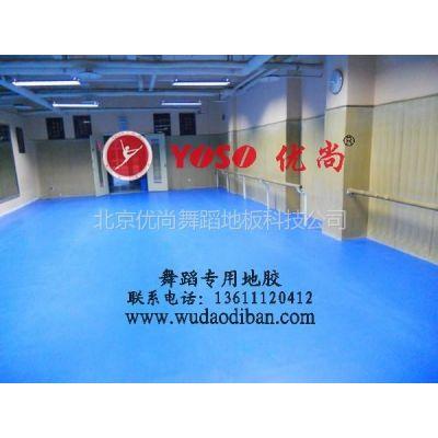 供应舞蹈形体房专业塑胶地板,PVC舞蹈形体房地胶
