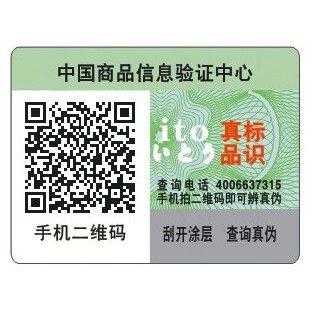 供应二维码防伪标签定做 二维码不干胶设计印刷 手机扫描二维码辨真伪