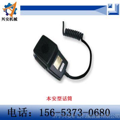 济宁兴安 厂家直销 HH5本安型话筒