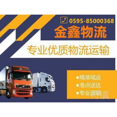 晋江到广西柳州专线——认真、快速、守信