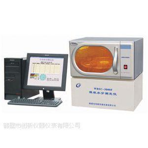 WBSC-3000F型 微机水分测定仪 全自动光波水分测试仪 微波水分测试仪