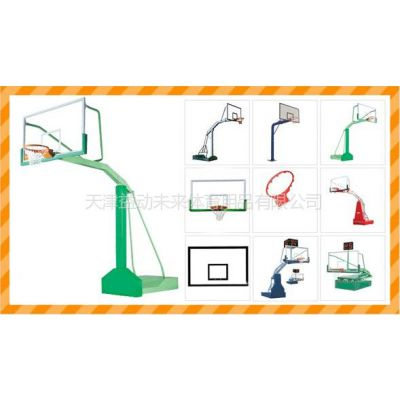 供应天津户外篮球架专卖/可移动式篮球架厂家供应