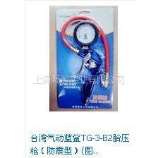 供应台湾蓝鲨胎压枪TG-3-B2(附防震表)