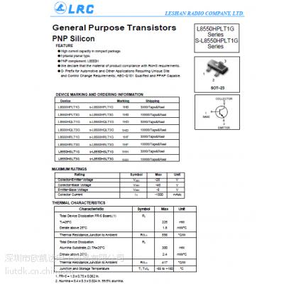 现货优势供应LRC二三极管 8050 8550 9013 9014