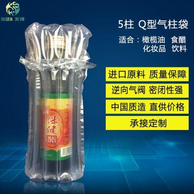 禾绳 220ml保宁醋快递包装充气袋缓冲防震气囊气柱袋气垫袋