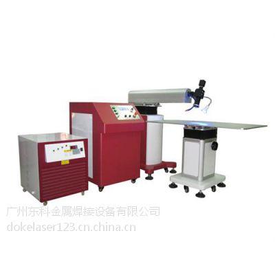 广州首饰激光焊接机 首饰激光焊接机 首饰激光焊接机报价