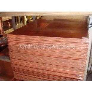 供应上海T3紫铜板-紫铜板