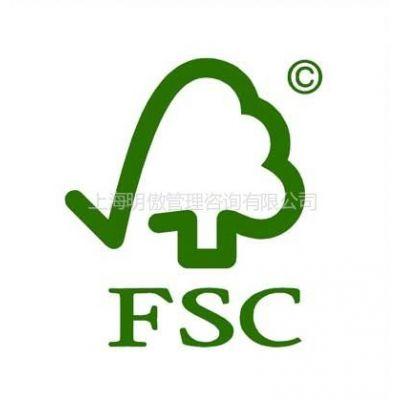 供应FSC体系认证咨询辅导