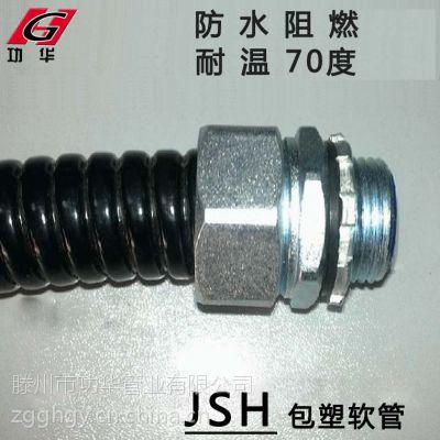 滕州功华专供带棉线平包塑金属软管防水防爆阻燃JXB20 电厂指定产品
