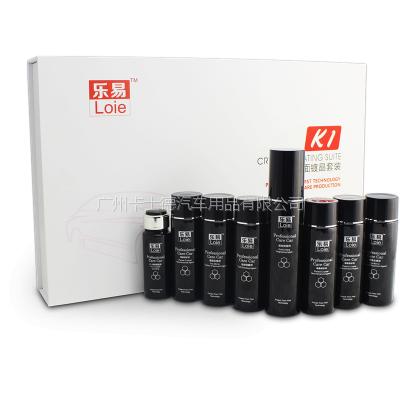 乐易汽车K1漆面镀晶套装 汽车养护 正品代工批发 8133