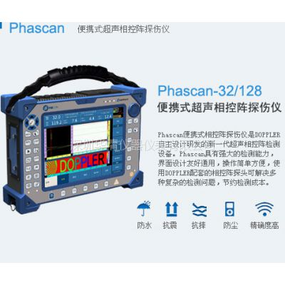 Phascan超声相控阵检测仪-32/128-Phascan多浦乐