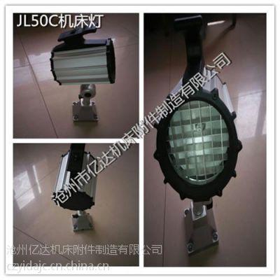 沧州亿达(在线咨询)|机床工作灯|led数控机床工作灯