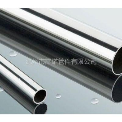 供应温州市雷诺精密不锈钢管6米长一支多少钱?