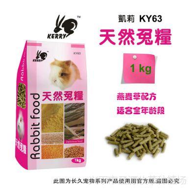 10袋起批KERRY凯莉天然兔粮/兔饲料1公斤燕麦草成兔幼兔兔粮 KY63