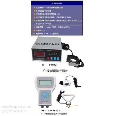 汽车制动踏板力/手刹力计(手持式) 型号: ZK18-YT-3 库号:M25100